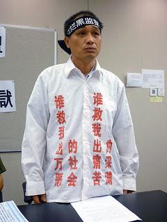 李燕军身穿状衣准备到北京上访