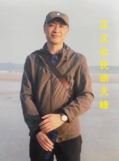 胡天峰-1