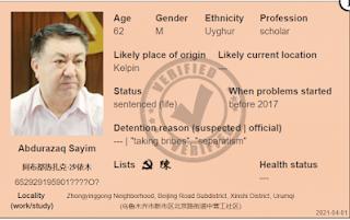 阿布都热扎克·沙依木的有效证件2