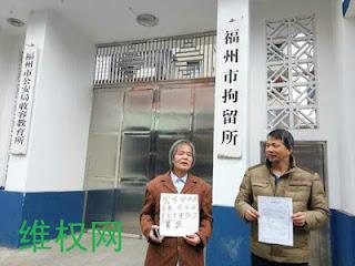唐兆兴在福州看守所门口接冤民林应强-1