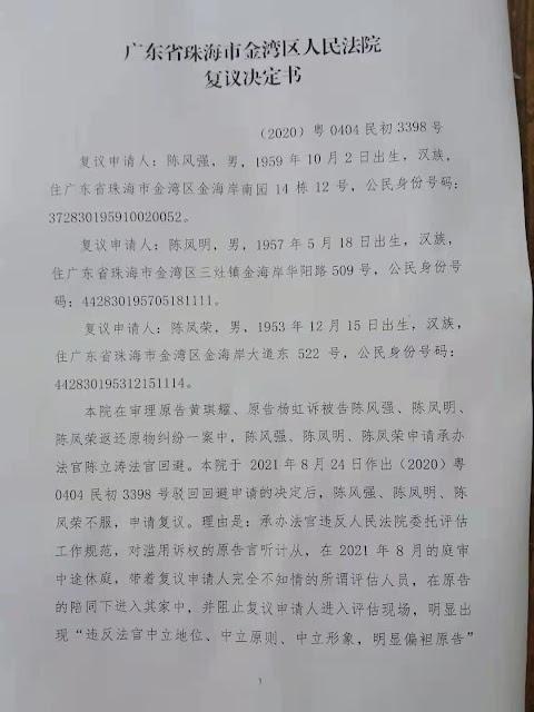 复议决定书1