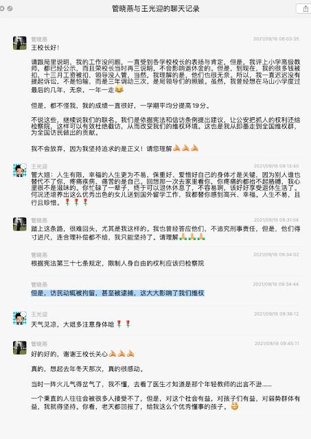 20210916-管晓燕-聊天记录
